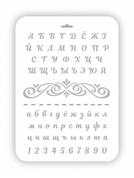 Трафарет алфавит с цифрами,22*31см