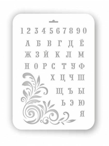 Трафарет алфавит,22*31см