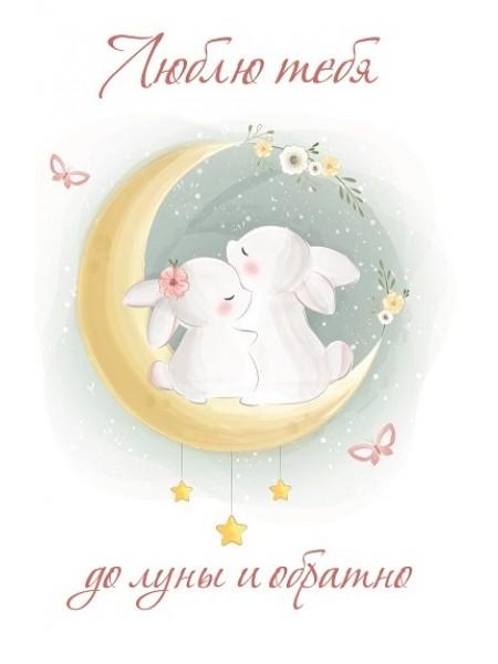 Открытка-Люблю тебя до луны...
