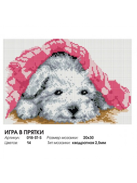 Набор Белоснежка для изготовления картин со стразами на подрамнике-Игра в прятки ,20х30см,14цв.
