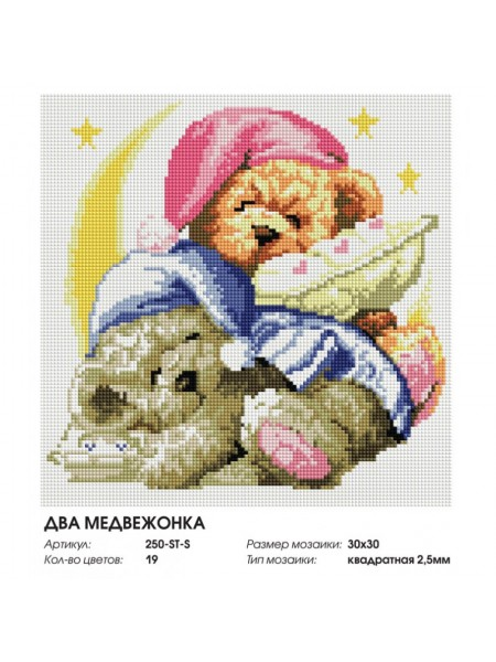 Набор Белоснежка для изготовления картин со стразами на подрамнике-Два медвежонка,30х30см,20цв.