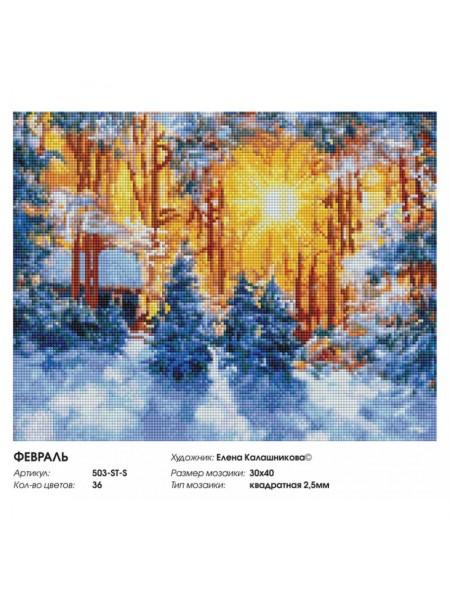Набор Белоснежка для изготовления картин со стразами на подрамнике-Февраль,30х40см,36 цв.