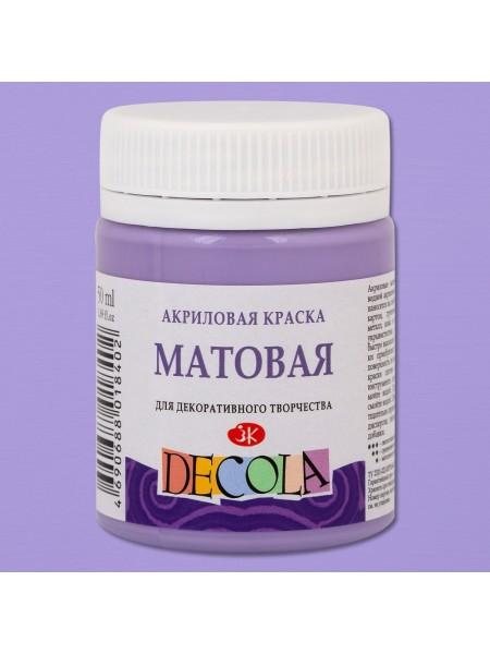 Матовая акриловая краска Decola,цв-лавандовый , 50мл