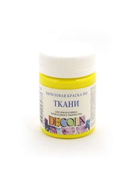 Краска по ткани DECOLA ,цв-лимонный,50 мл
