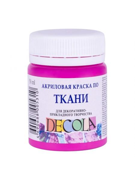 Краска по ткани DECOLA ,цв-фуксия,50 мл