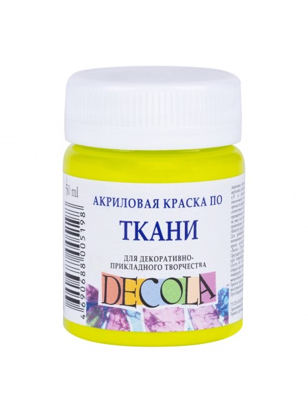 Краска по ткани DECOLA ,цв-лайм,50 мл