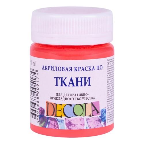 Краска по ткани DECOLA ,цв-коралл,50 мл