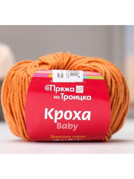 "Пряжа из Троицка ""Кроха"",цв-абрикос,50 гр-135м"