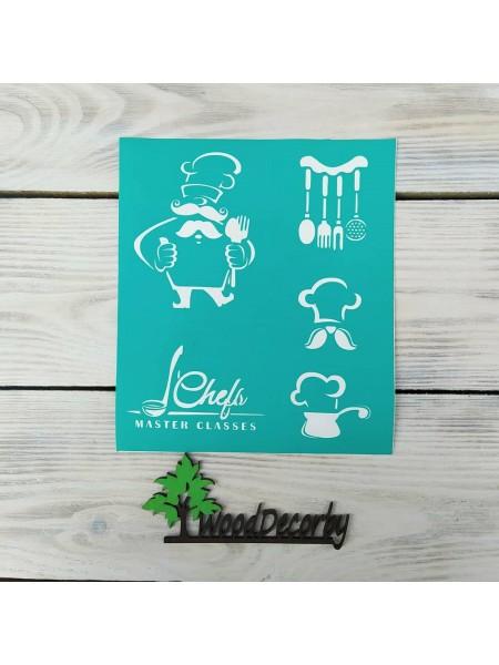 Трафарет на клеевой основе ,Кухня- 18*20см