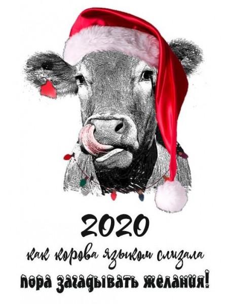 Открытка- 2020