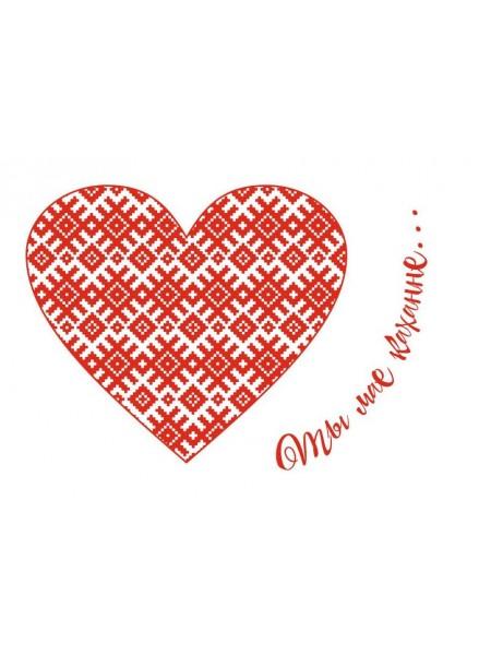 Открытка- Сердце