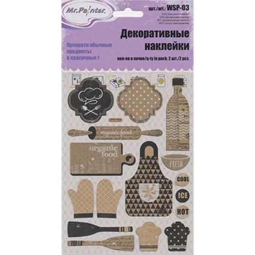 Наклейки из крафт бумаги-07-Кухонные приборы