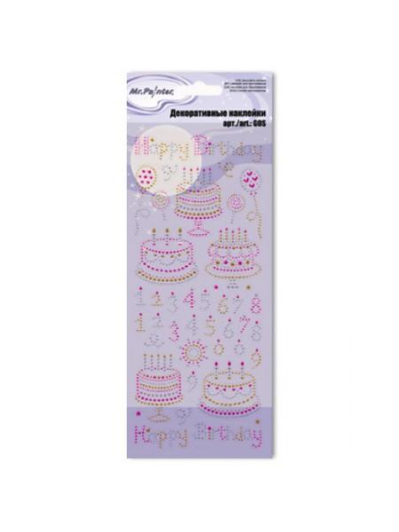 Декоративные наклейки глиттерные 08-День Рождения