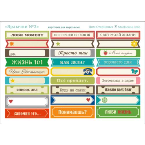 Карточки для вырезания- Ярлычки-3