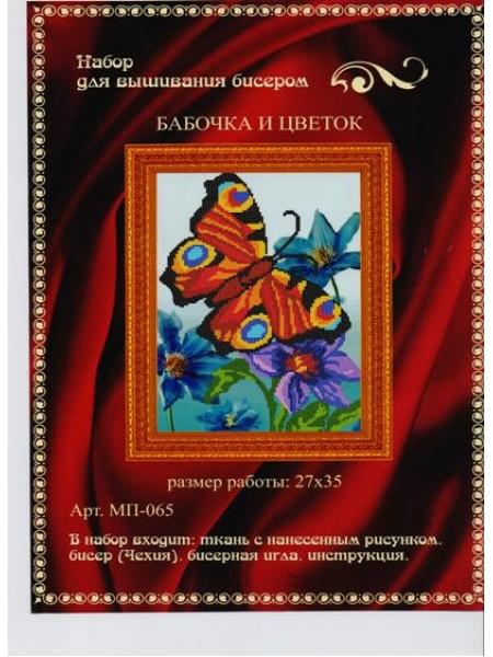 "Набор для вышивки бисером ""Бабочка и цветок"" МП-065"