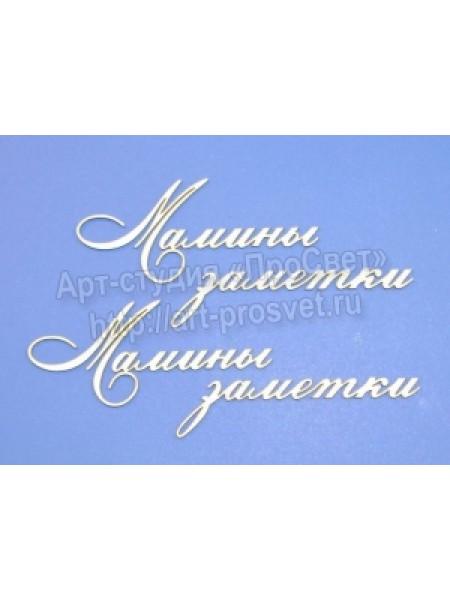 "Чипборд № К-01-""Мамины заметки"""