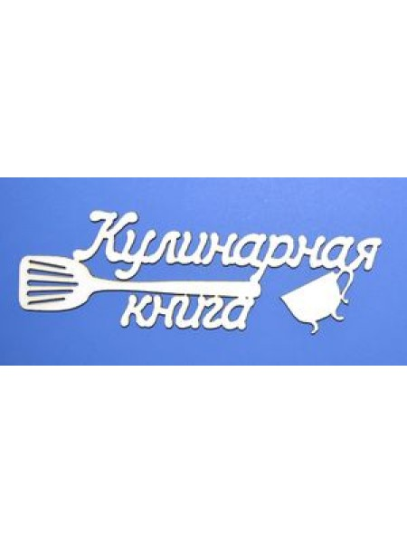 "Чипборд № К-19-""Кулинарная книга"""