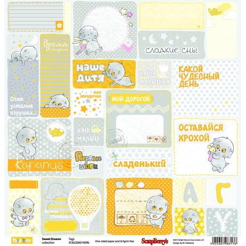 Бумага  дусторонняя Весёлое детство-Карточки, цена за 1 лист