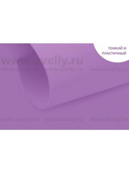 Фоамиран корейский,сиреневый,0,6мм,20*30 см, цена за 1 лист