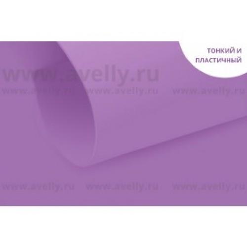 Фоамиран корейский,сиреневый,0,6мм,40*60 см, цена за 1 лист
