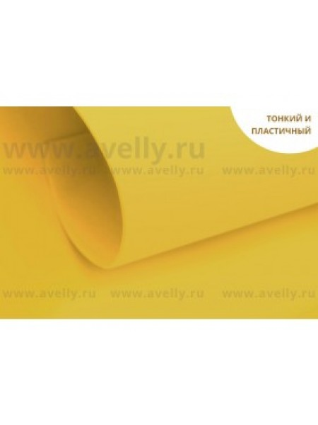 Фоамиран корейский,медовый,0,6мм,20*30 см, цена за 1 лист