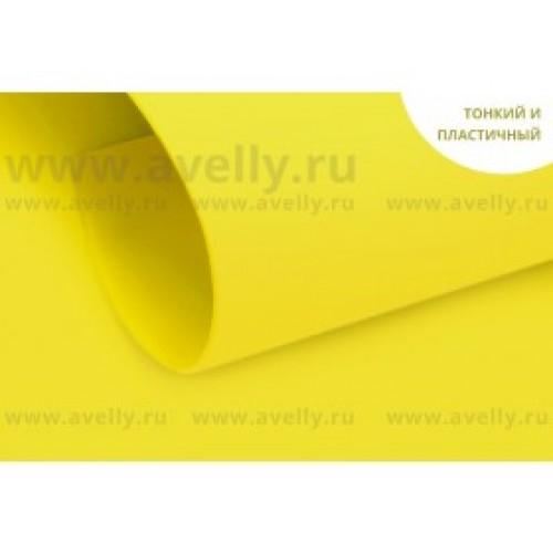 Фоамиран корейский,лимонный,0,6мм,20*30 см, цена за 1 лист