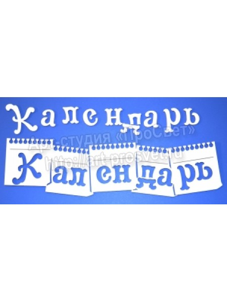 """Чипборд №58-""""Календарь"""""""