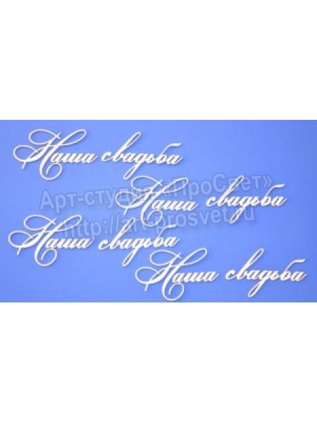 """Чипборд № М-9-""""Наша свадьба"""""""