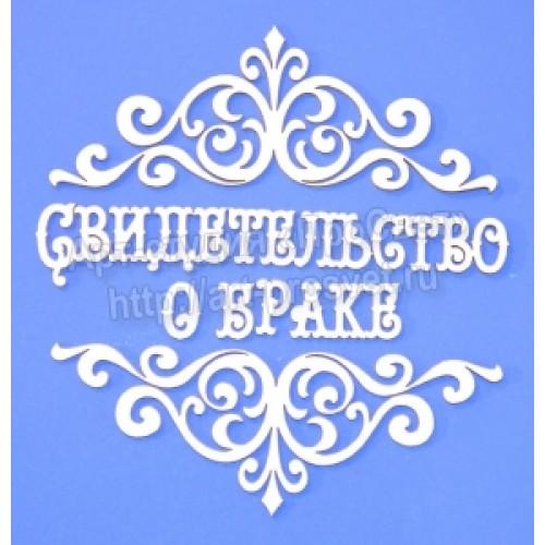 """Чипборд № М-1-""""Свидетельство о браке"""""""