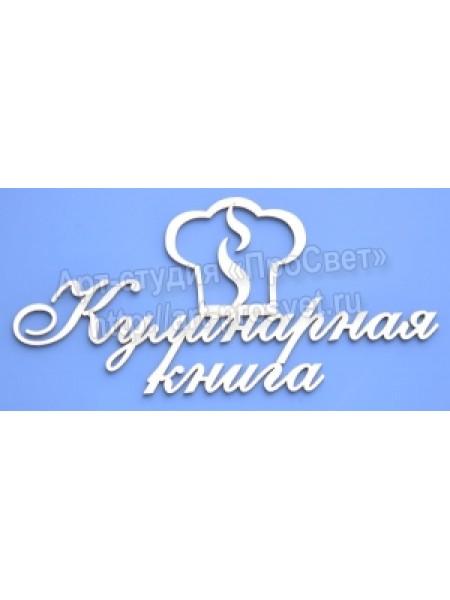 """Чипборд № М-81-""""Кулинарная книга"""""""