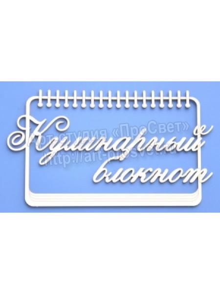 "Чипборд № М-51-""Кулинарный блокнот"""
