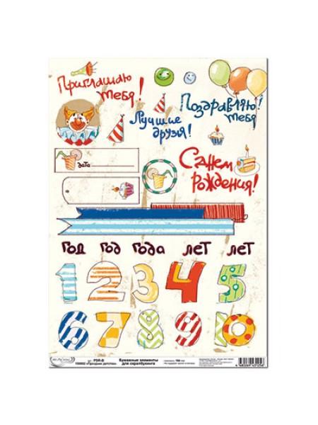 Бумажные элементы д/скрапбукинга-Праздник детства,цена за 1 лист