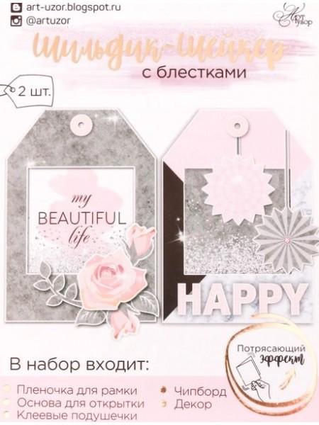 """Шильдик-шейкер с блестками """"My beautiful life""""(2шт)"""