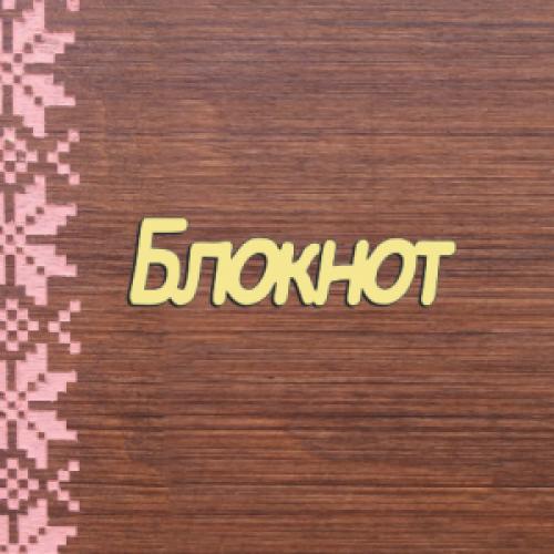 Бирочка золотая-Блокнот