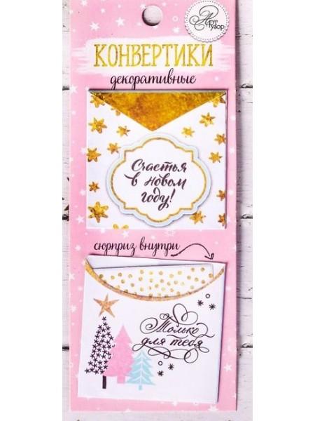 """Набор декоративных мини-конвертиков """"Счастливый праздник"""", 5 х 5 см"""