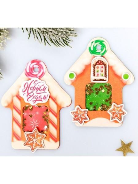 """Набор по созданию новогоднего шильдика-шейкер с блестками """"Домик"""""""