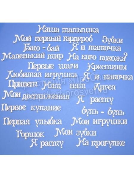 """Чипборд №118-""""""""Детство"""""""""""