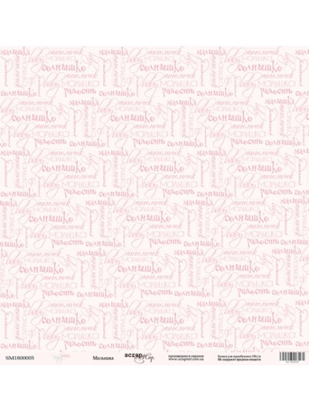 Лист односторонней бумаги 30x30 от Scrapmir Малышка из коллекции Baby Girl