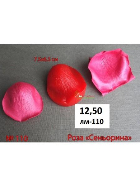 """Молд для фоамирана,Роза""""Сеньорина"""", 7,5*6,5см"""