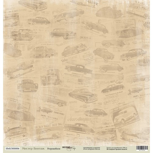 Лист односторонней бумаги 30x30 от Scrapmir Ретромобили из коллекции Мистер Винтаж