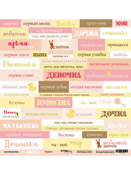 Лист односторонней бумаги 30x30 от Scrapmir Надписи (RU) из коллекции Doll Baby