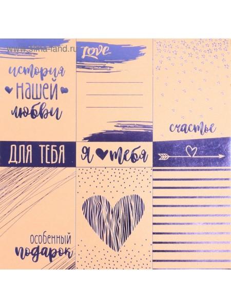 Бумага жемчужная с фольгированием фиолетовым «Я тебя люблю», 20 х 20 см, цена за 1 лист