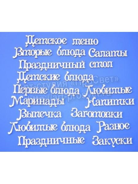"""Чипборд №121-""""Кулинарная тема 5 (часть 2)"""""""
