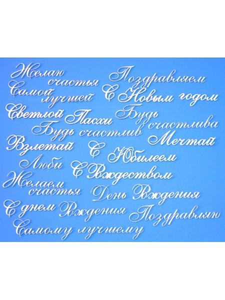 """Чипборд надписи """"поздравления - пожелания 2 (часть 1)"""" В-09"""