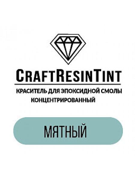 Краситель для смолы CraftResinTint-Мята,10 мм
