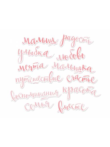 Ацетатные высеченные слова с фольгированием  Pink, 12шт от Scrapmir