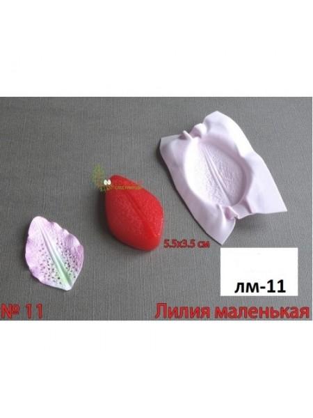 Молд для фоамирана,Лилия маленькая,5,5*3,5см