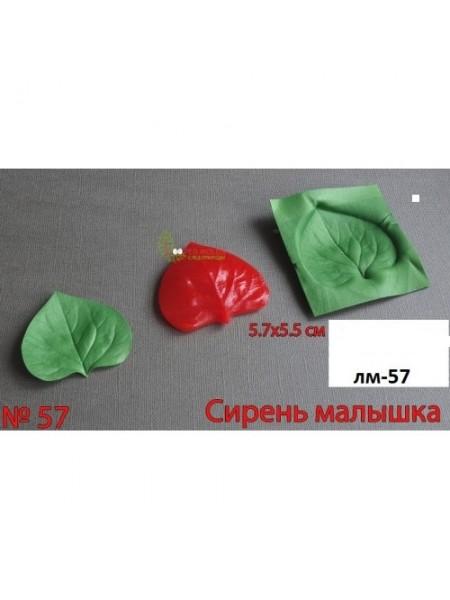Молд для фоамирана,Сирень малышка(лист),5,4*5,7см