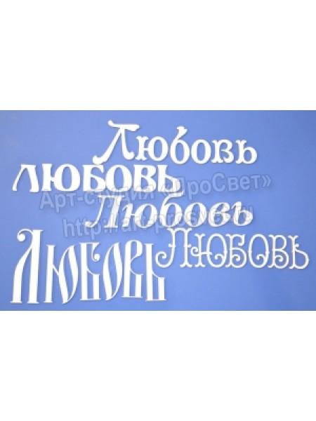 """Чипборд надпись """"Любовь"""" В-03"""