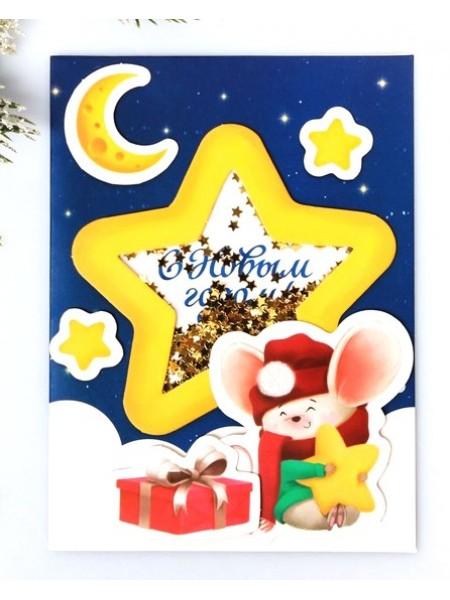 """Набор по созданию новогодней открытки-шейкер """"Новогодний подарочек"""""""